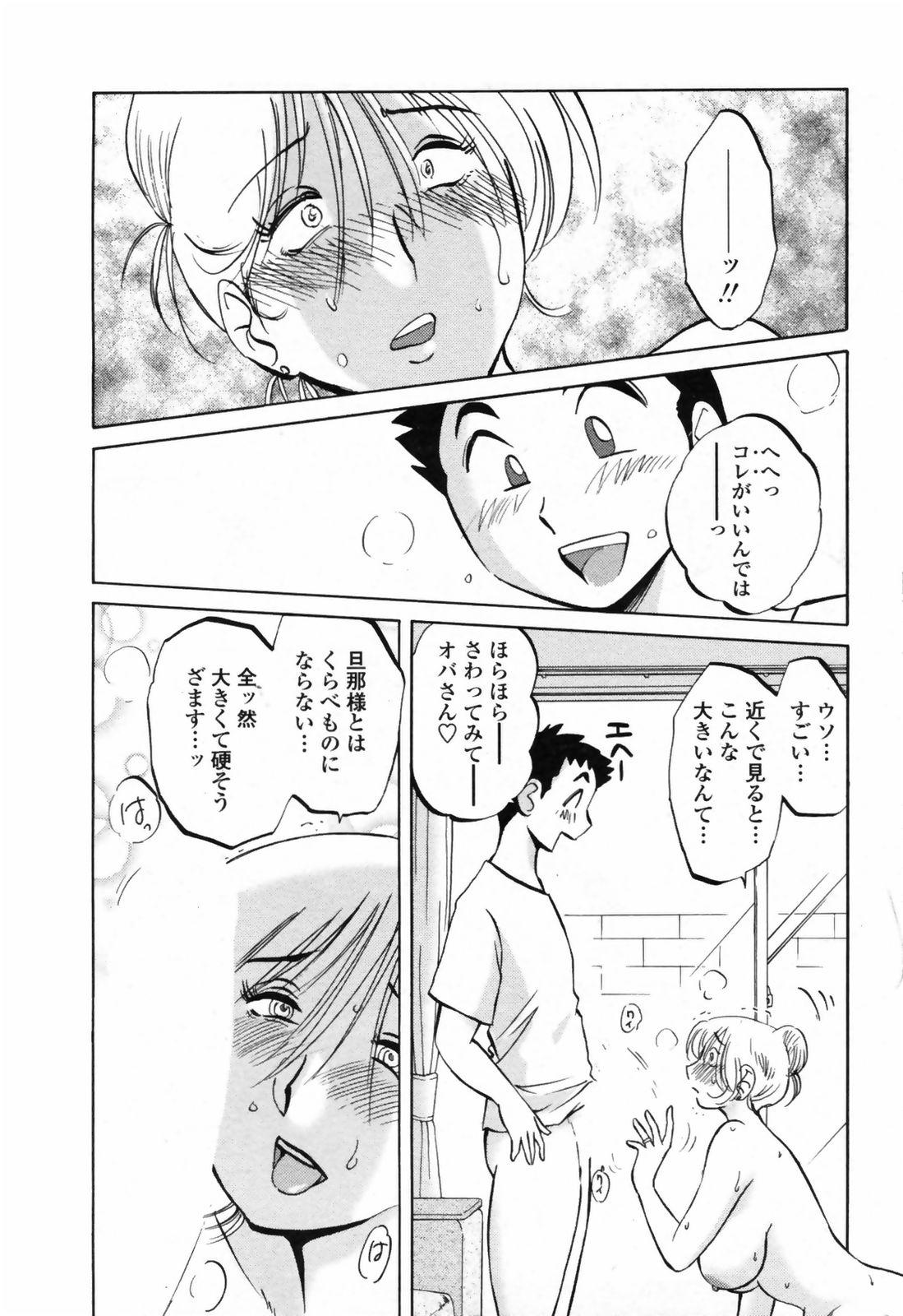 [Tsuyatsuya] Azumi-kun to Issho chapt.1-5 (Comic Penguin Club) 53
