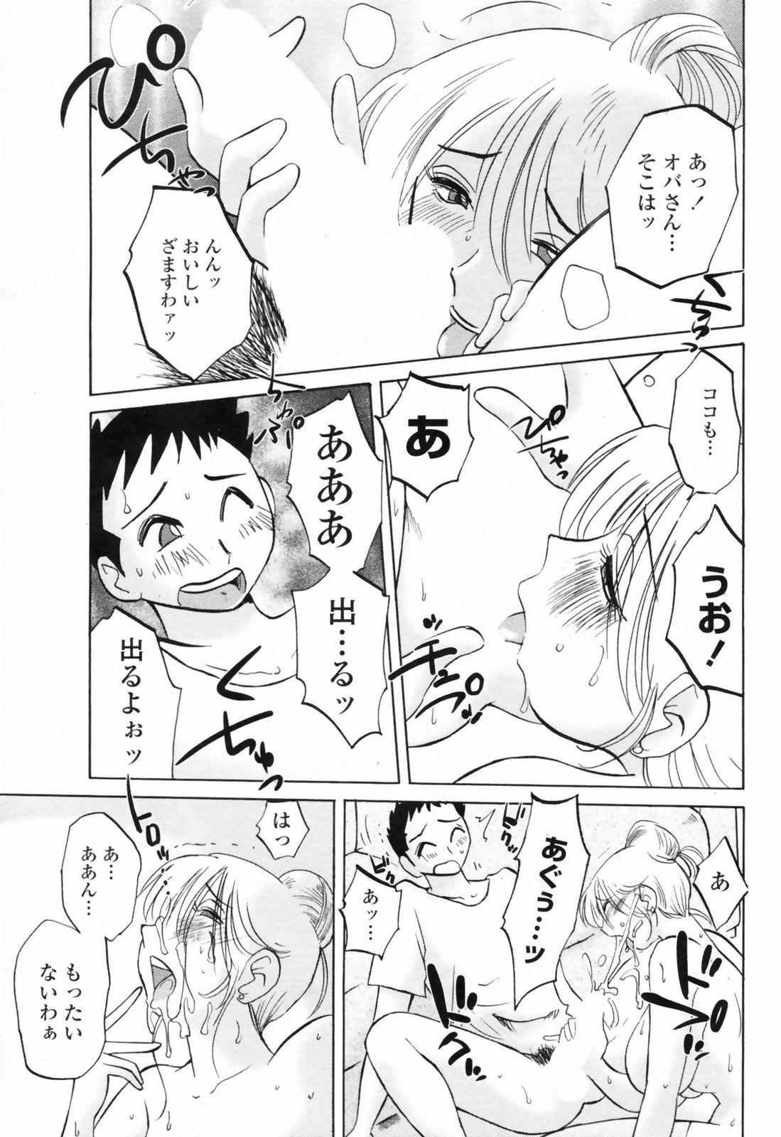 [Tsuyatsuya] Azumi-kun to Issho chapt.1-5 (Comic Penguin Club) 55
