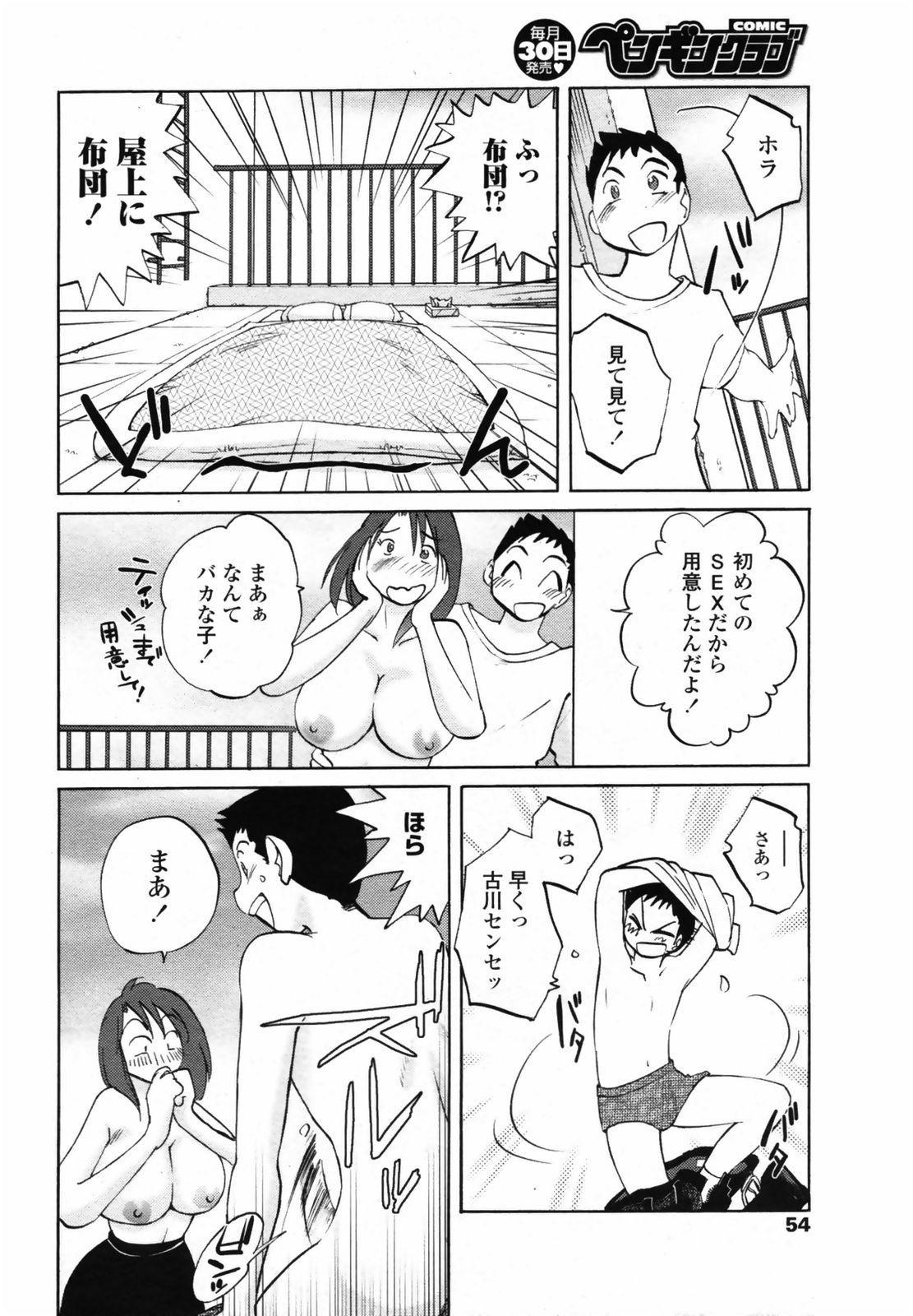 [Tsuyatsuya] Azumi-kun to Issho chapt.1-5 (Comic Penguin Club) 5