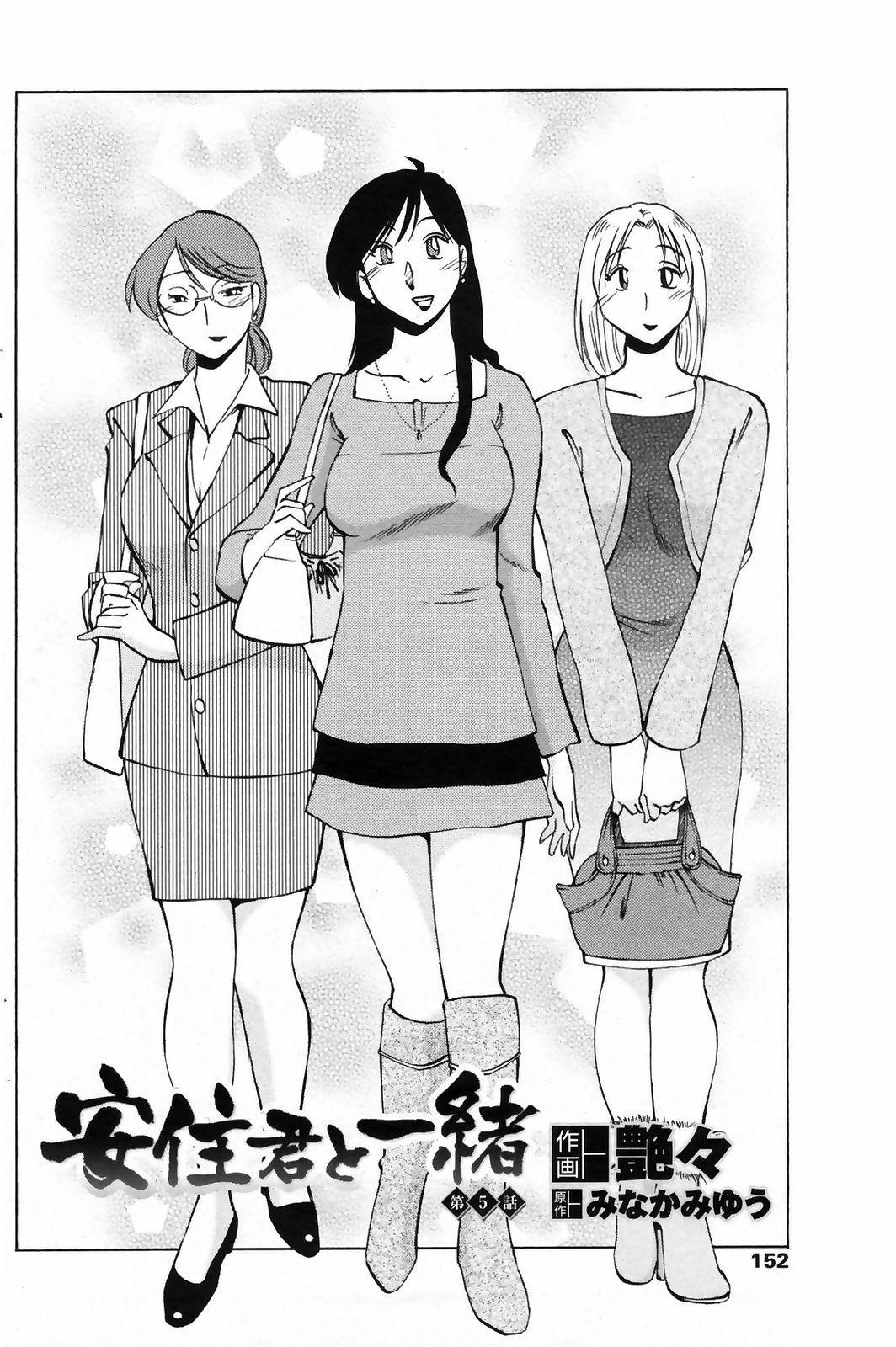 [Tsuyatsuya] Azumi-kun to Issho chapt.1-5 (Comic Penguin Club) 64