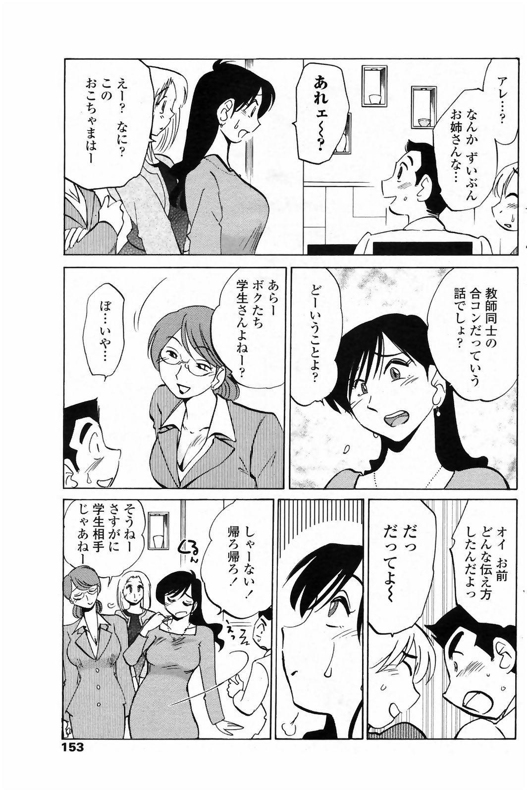 [Tsuyatsuya] Azumi-kun to Issho chapt.1-5 (Comic Penguin Club) 65