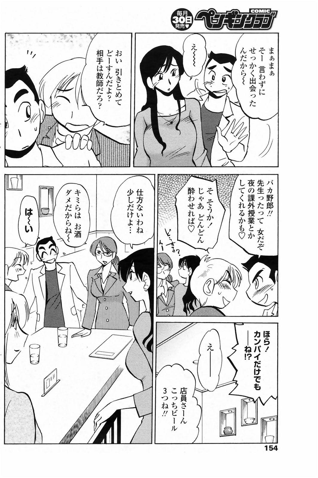 [Tsuyatsuya] Azumi-kun to Issho chapt.1-5 (Comic Penguin Club) 66
