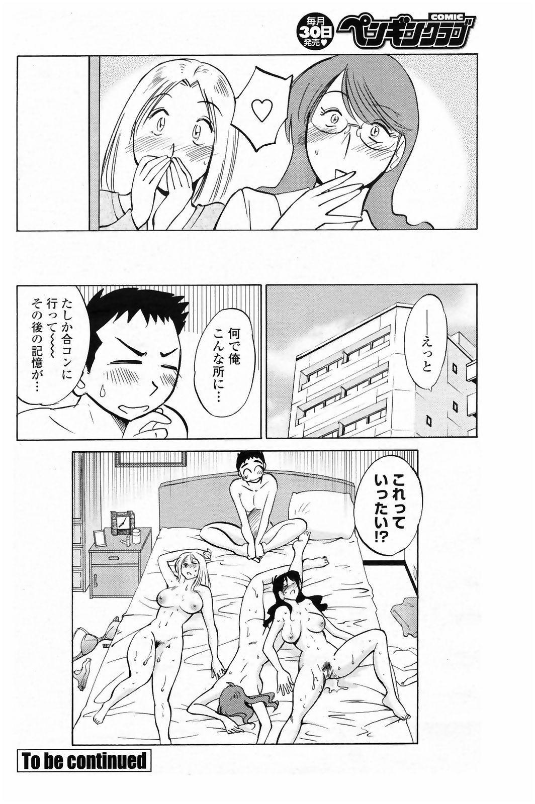 [Tsuyatsuya] Azumi-kun to Issho chapt.1-5 (Comic Penguin Club) 78