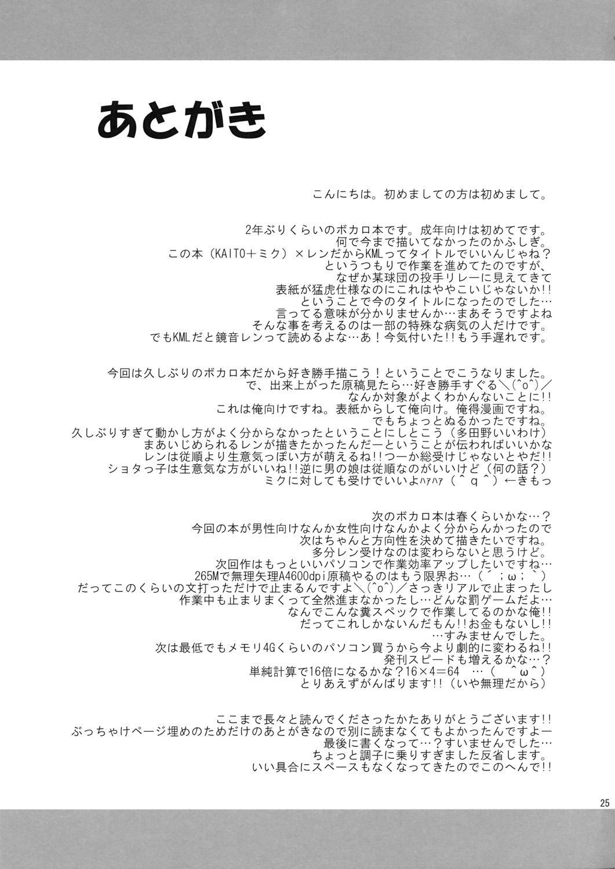 Len-kun o Seiteki na Houhou de Oshioki suru Hon 26