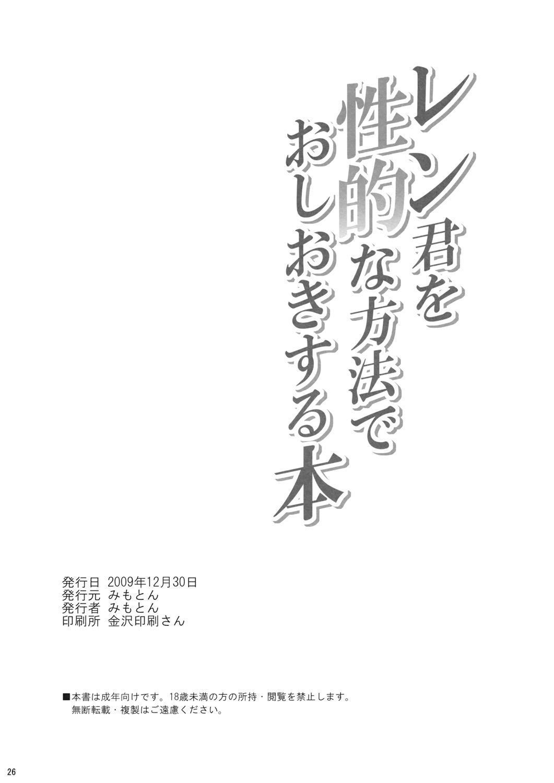 Len-kun o Seiteki na Houhou de Oshioki suru Hon 27