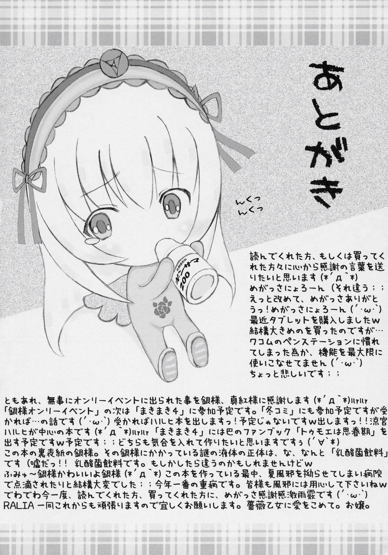 Ginsama Kakusei Katharsis 16
