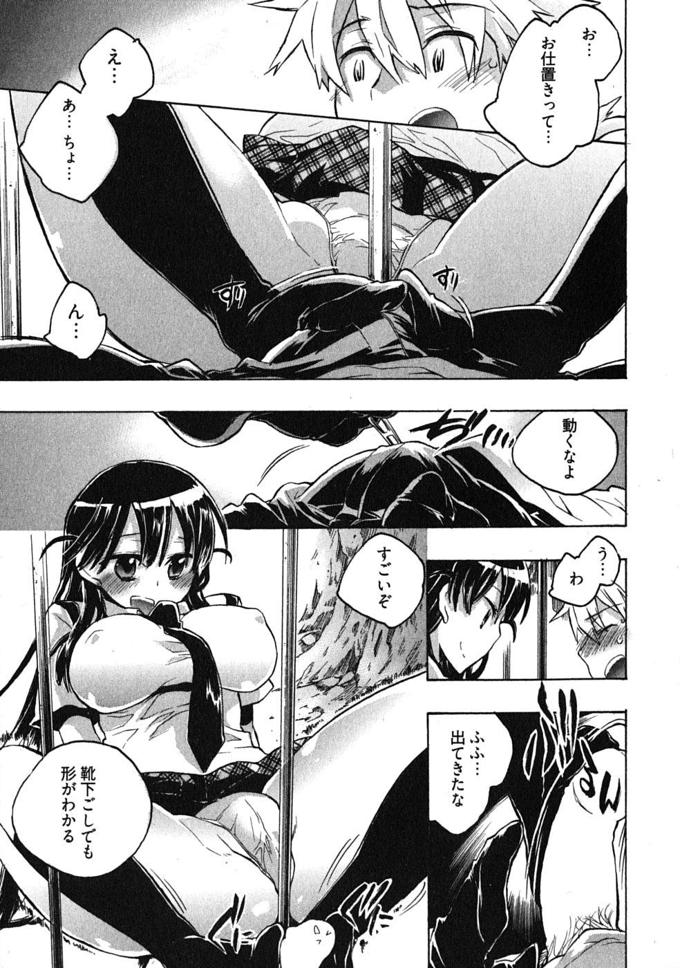 Omocha No Ohime-sama | La Princesse De Jouet Vol. 3 112