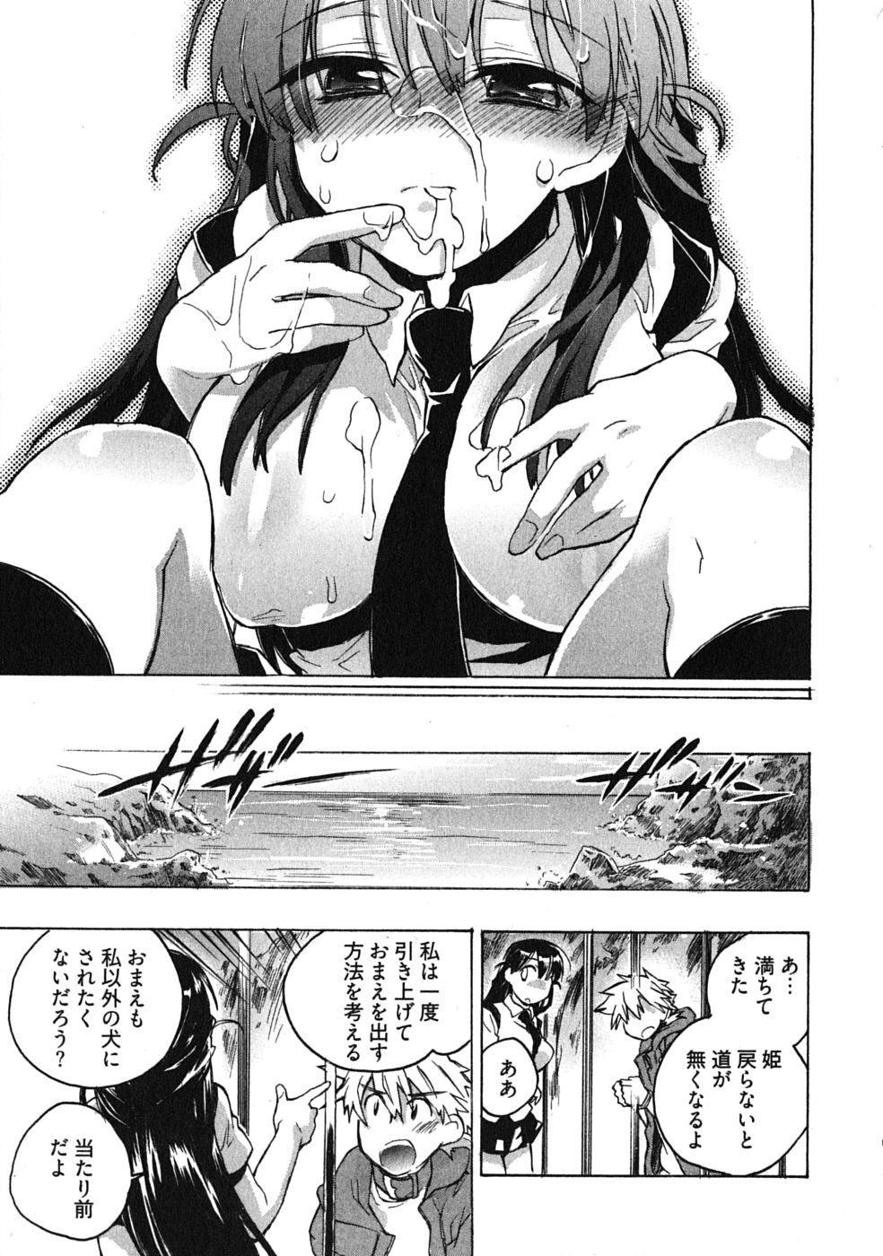 Omocha No Ohime-sama | La Princesse De Jouet Vol. 3 116