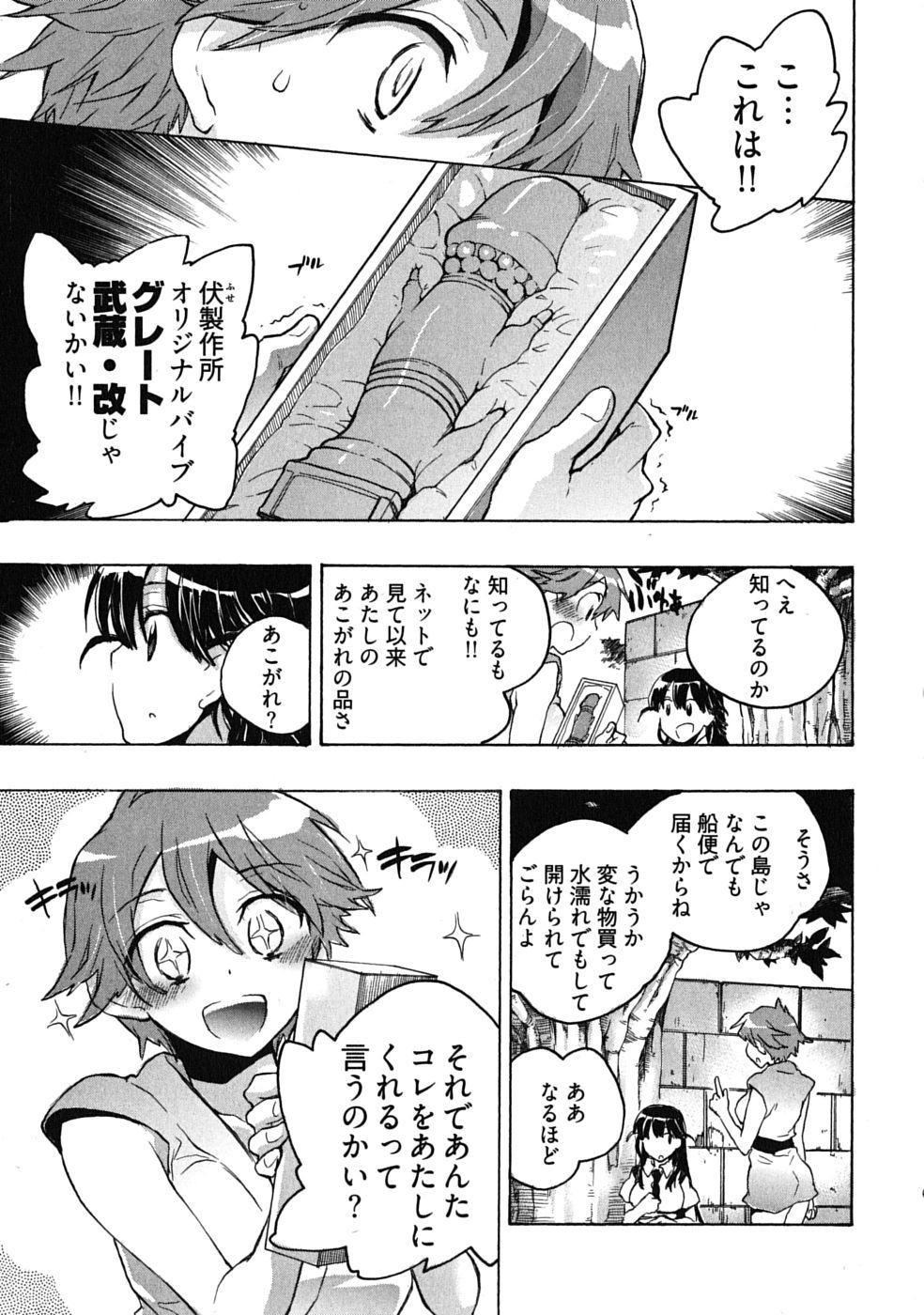 Omocha No Ohime-sama | La Princesse De Jouet Vol. 3 118