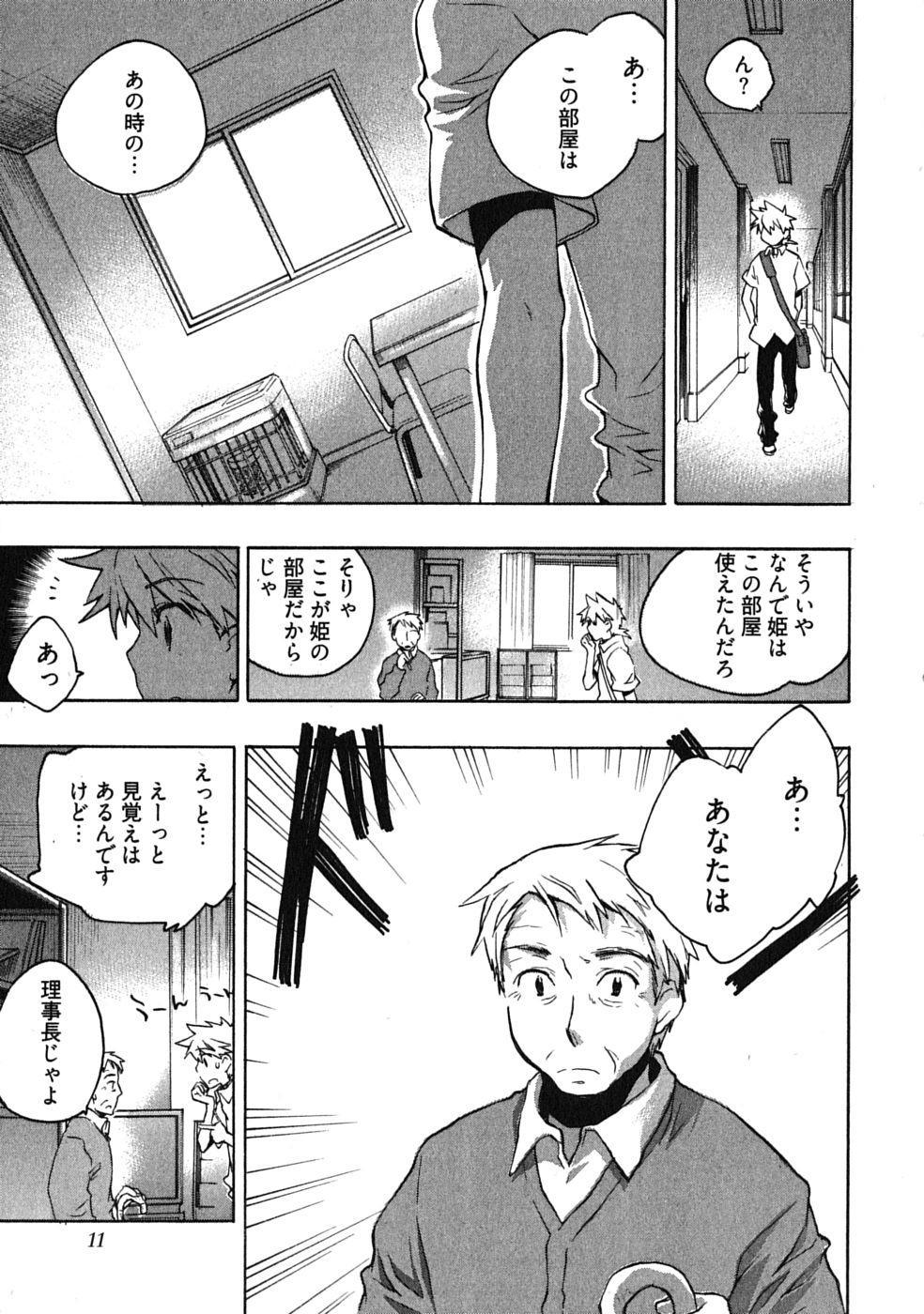 Omocha No Ohime-sama | La Princesse De Jouet Vol. 3 12