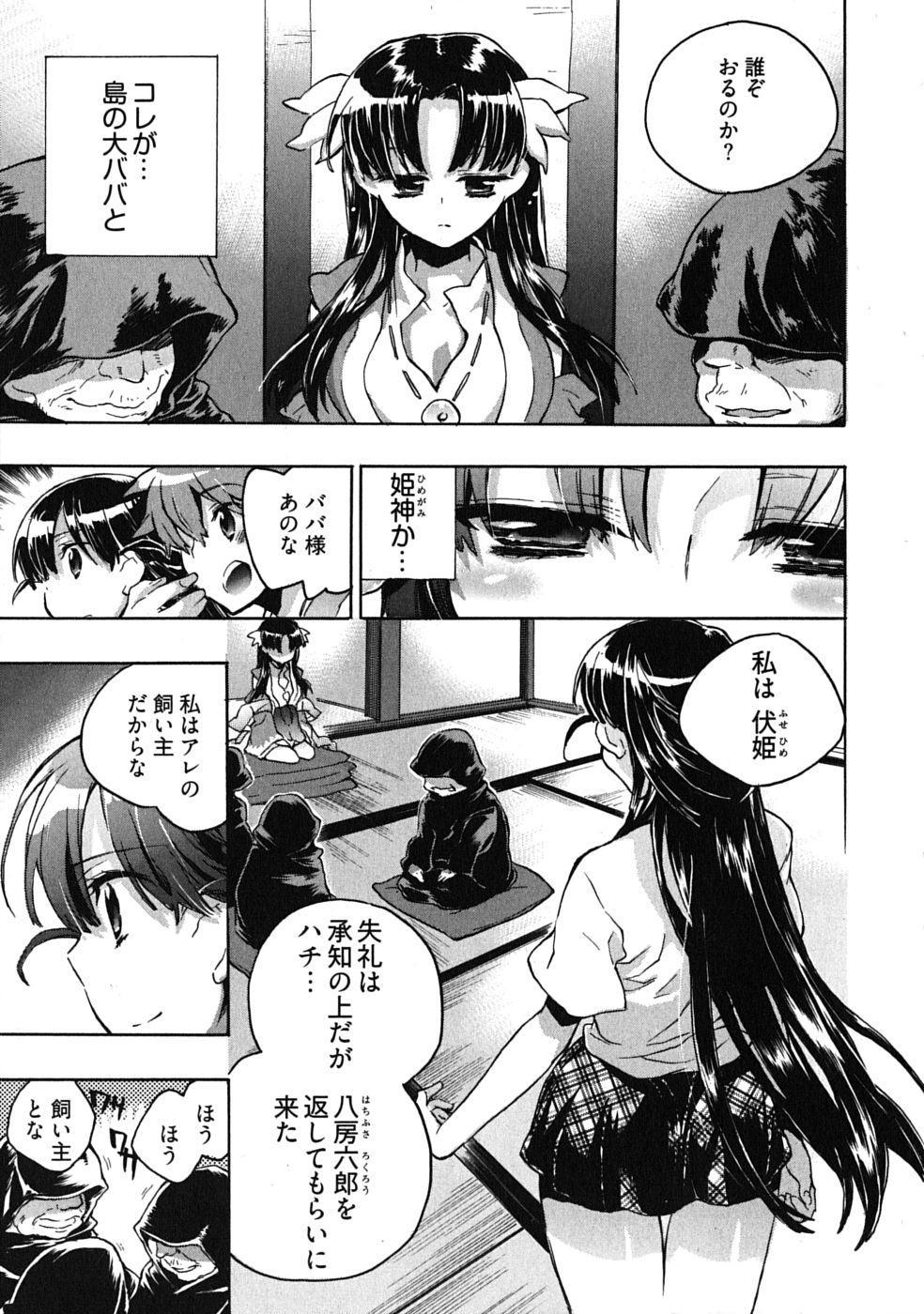 Omocha No Ohime-sama | La Princesse De Jouet Vol. 3 130