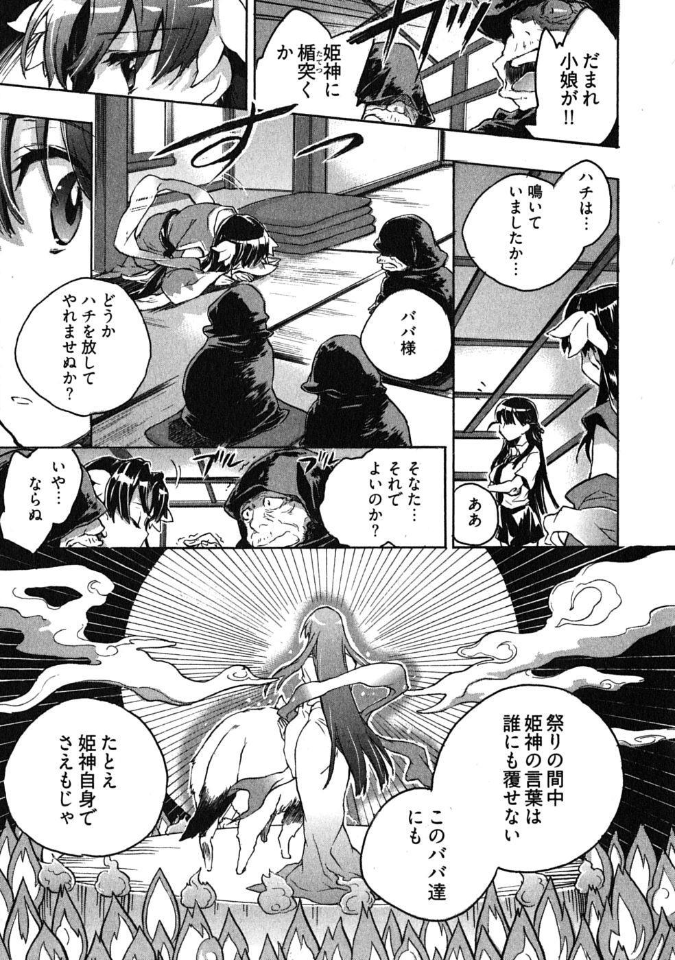 Omocha No Ohime-sama | La Princesse De Jouet Vol. 3 132