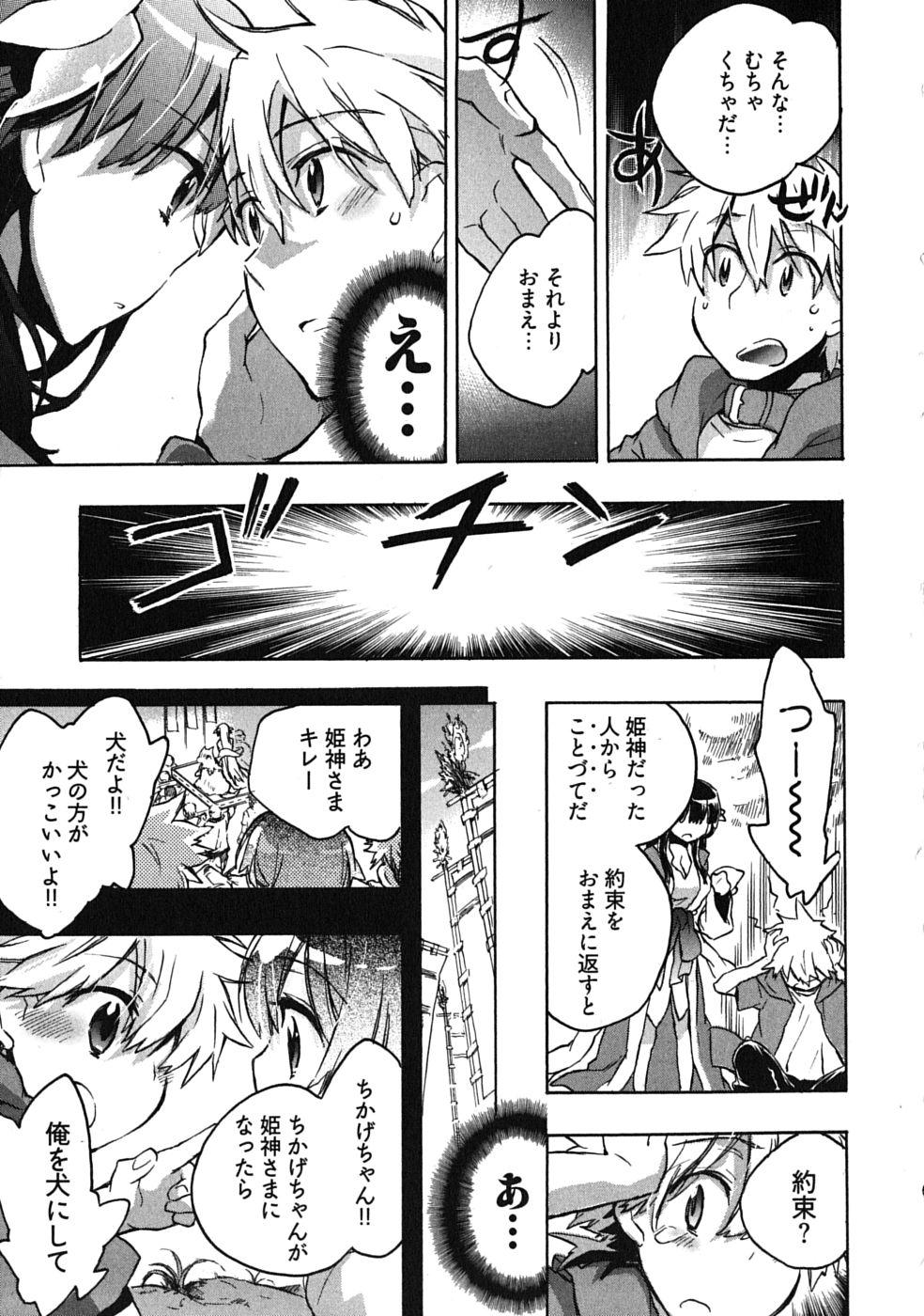 Omocha No Ohime-sama | La Princesse De Jouet Vol. 3 138
