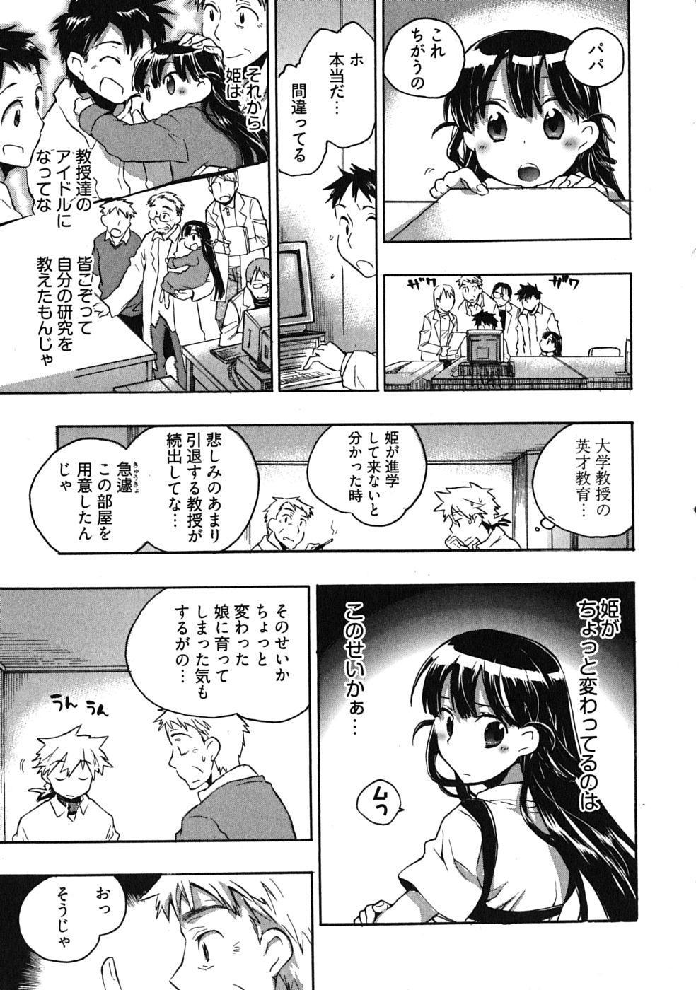 Omocha No Ohime-sama | La Princesse De Jouet Vol. 3 14