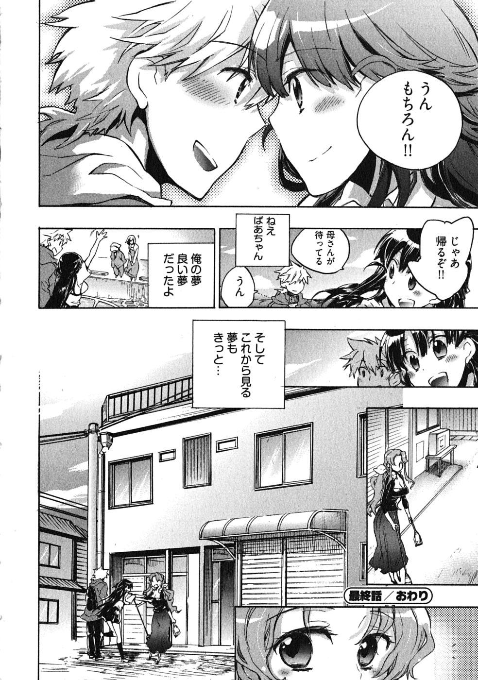 Omocha No Ohime-sama | La Princesse De Jouet Vol. 3 163