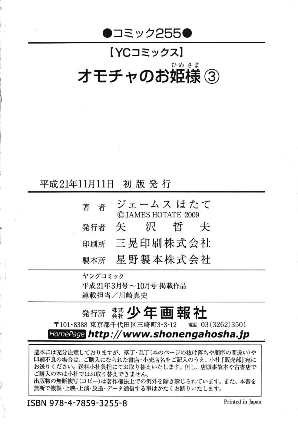 Omocha No Ohime-sama | La Princesse De Jouet Vol. 3 165