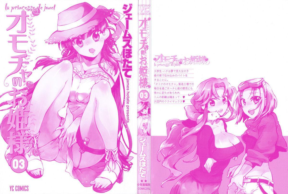 Omocha No Ohime-sama | La Princesse De Jouet Vol. 3 1