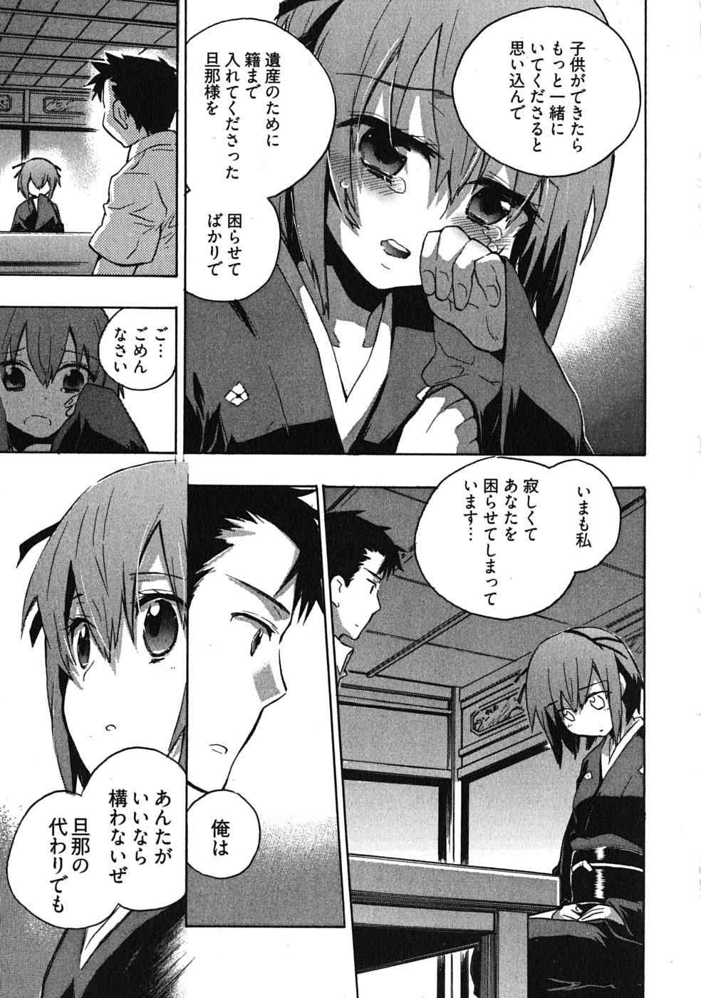Omocha No Ohime-sama | La Princesse De Jouet Vol. 3 36