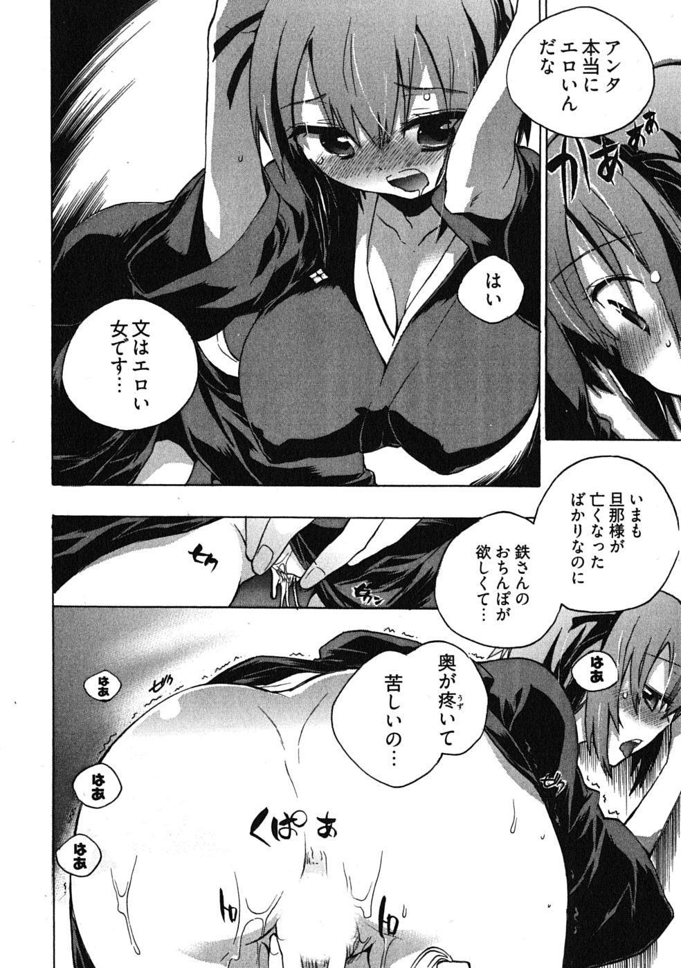 Omocha No Ohime-sama | La Princesse De Jouet Vol. 3 39