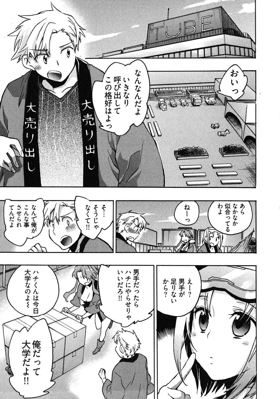 Omocha No Ohime-sama | La Princesse De Jouet Vol. 3 50