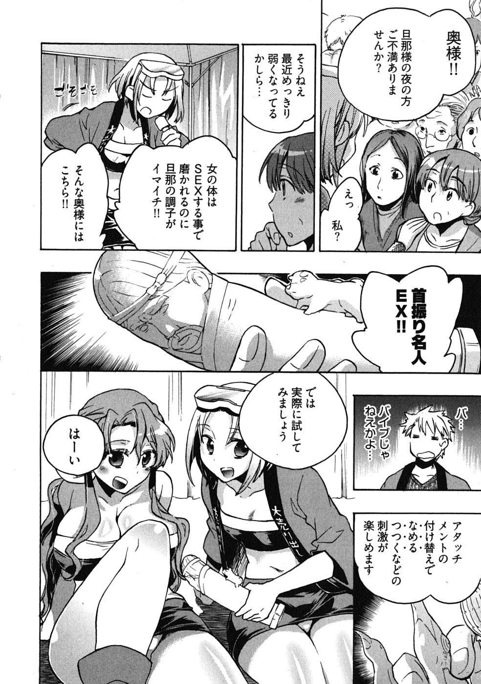 Omocha No Ohime-sama | La Princesse De Jouet Vol. 3 53