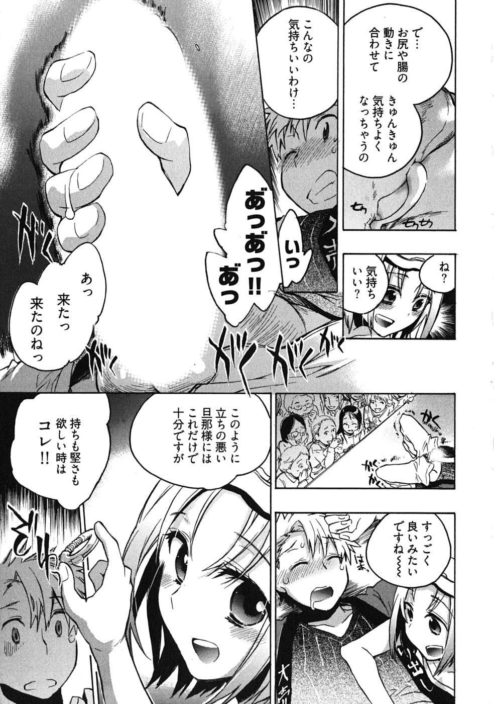 Omocha No Ohime-sama | La Princesse De Jouet Vol. 3 58