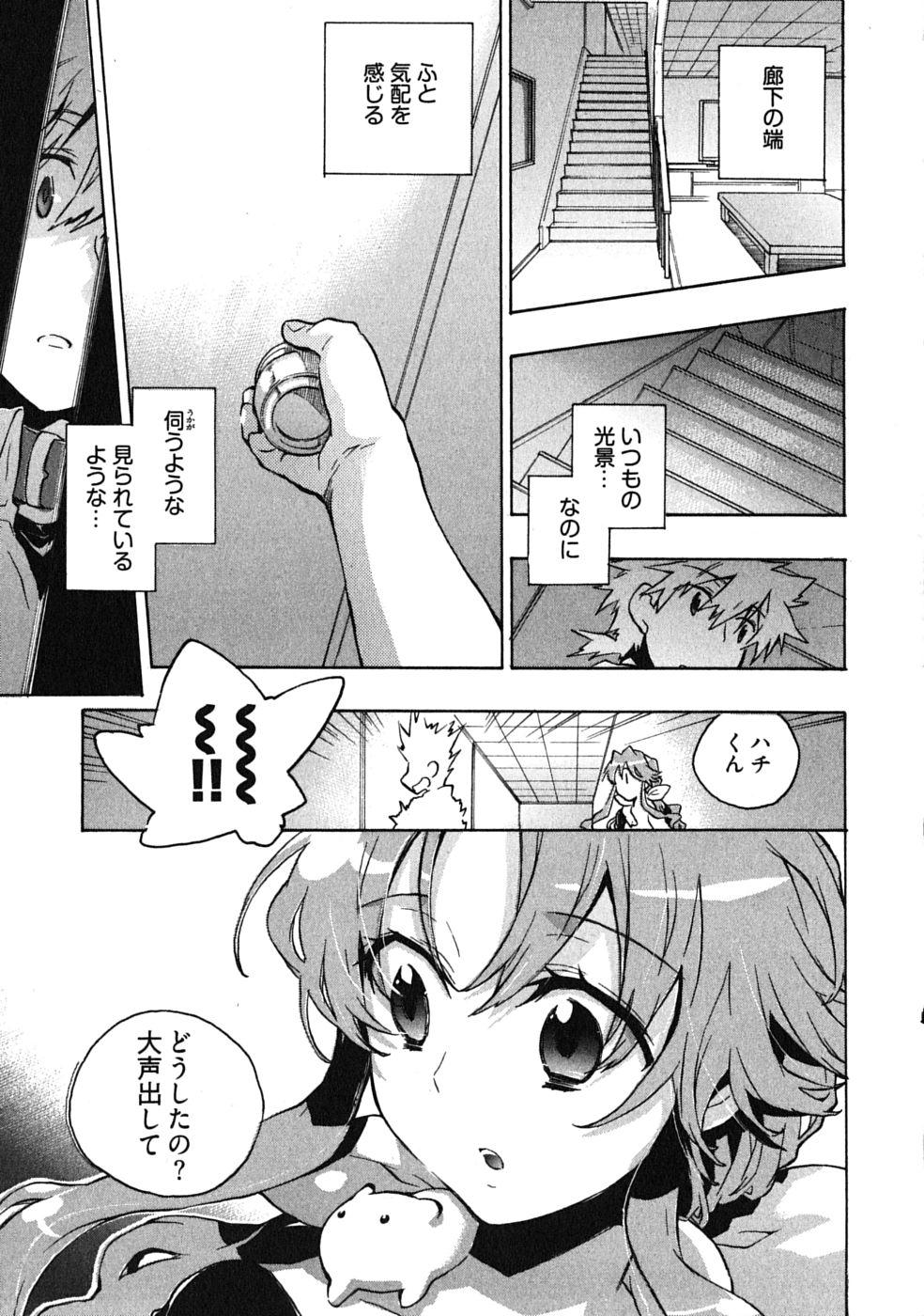 Omocha No Ohime-sama | La Princesse De Jouet Vol. 3 68