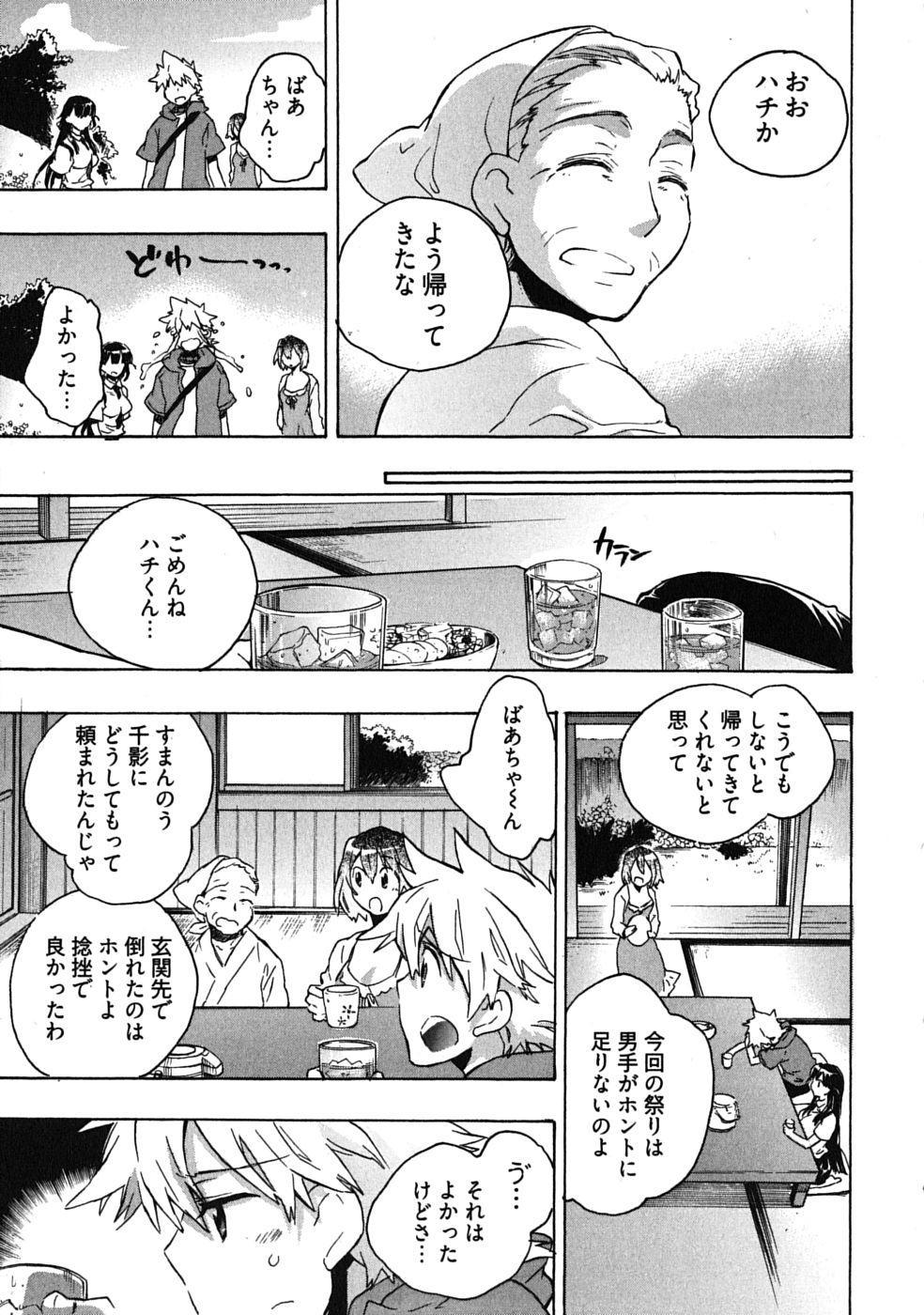 Omocha No Ohime-sama | La Princesse De Jouet Vol. 3 90