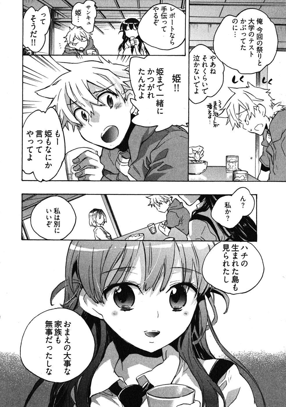 Omocha No Ohime-sama | La Princesse De Jouet Vol. 3 91
