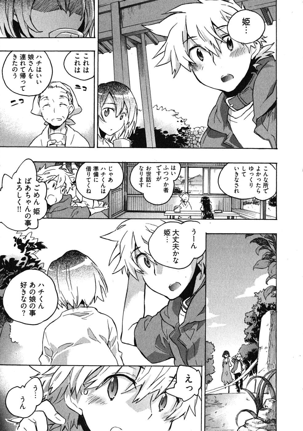 Omocha No Ohime-sama | La Princesse De Jouet Vol. 3 92