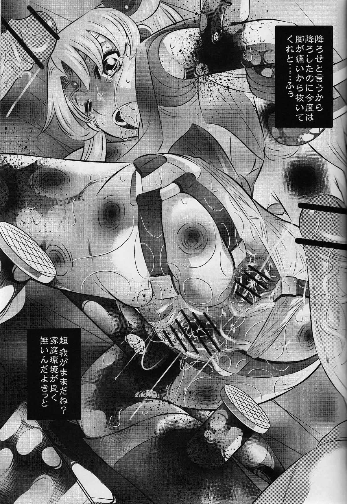 Goumon Kan Tsuki Usagi hen 12
