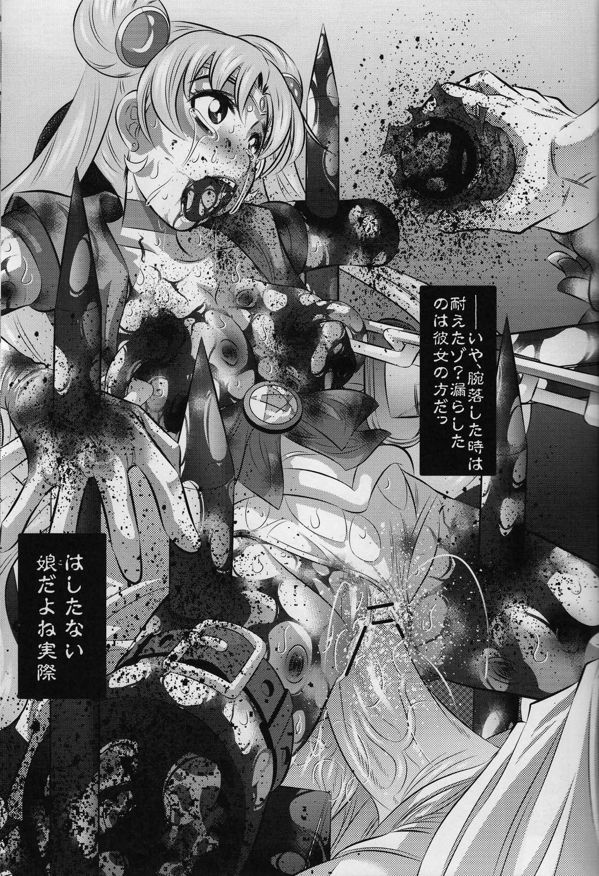 Goumon Kan Tsuki Usagi hen 14