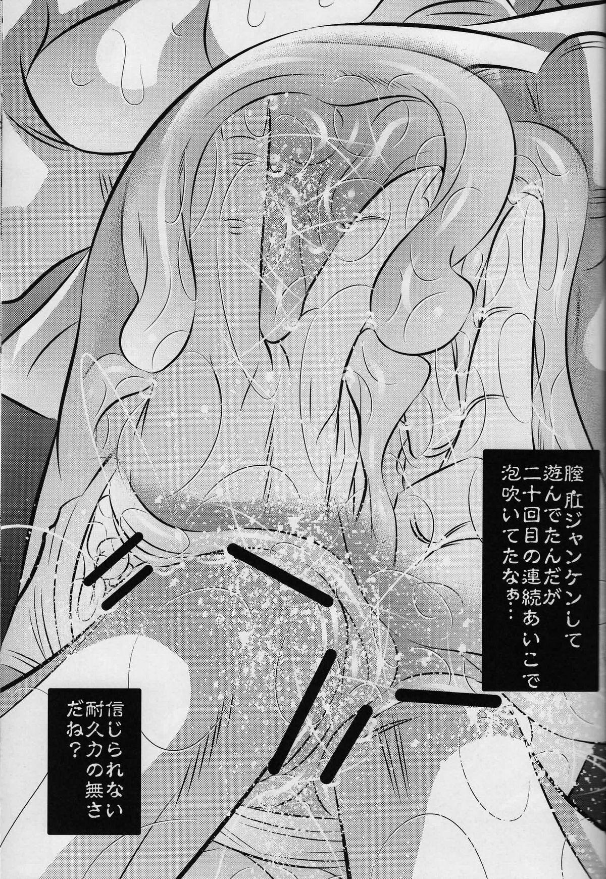 Goumon Kan Tsuki Usagi hen 16