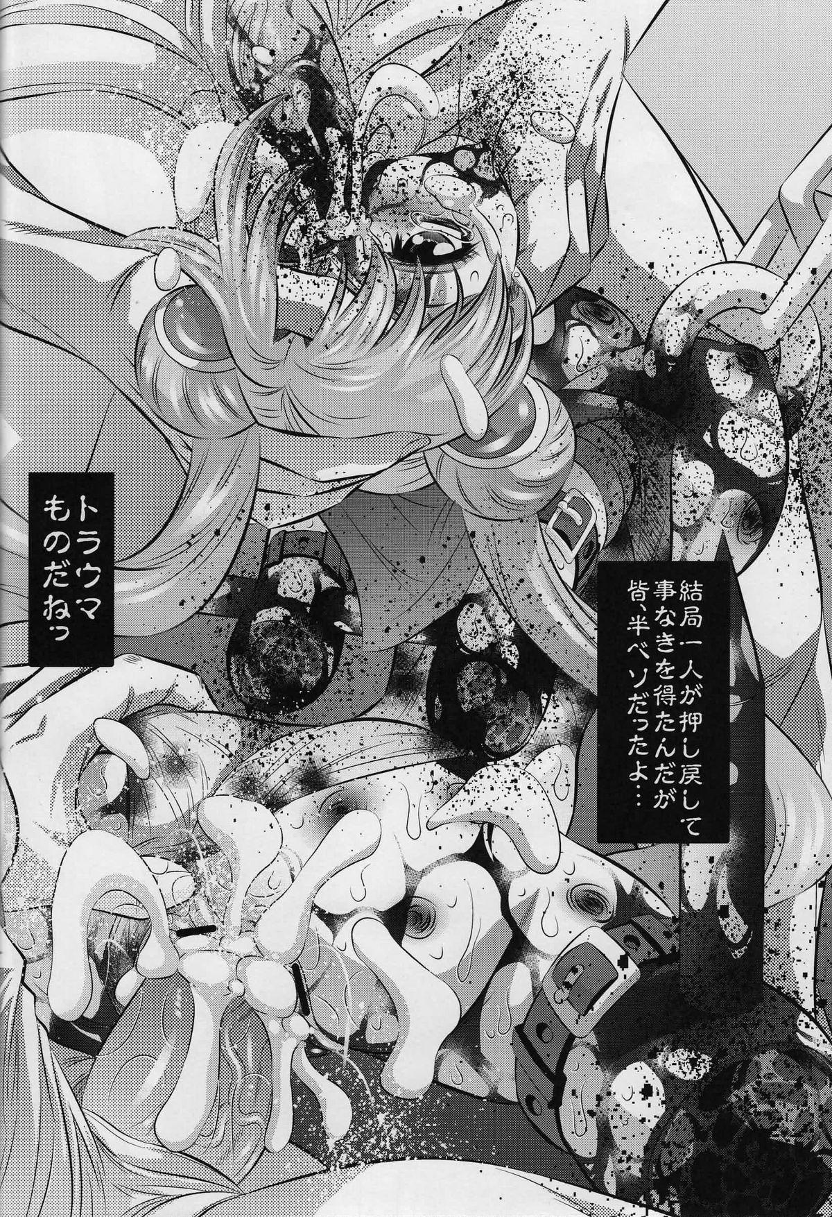 Goumon Kan Tsuki Usagi hen 21