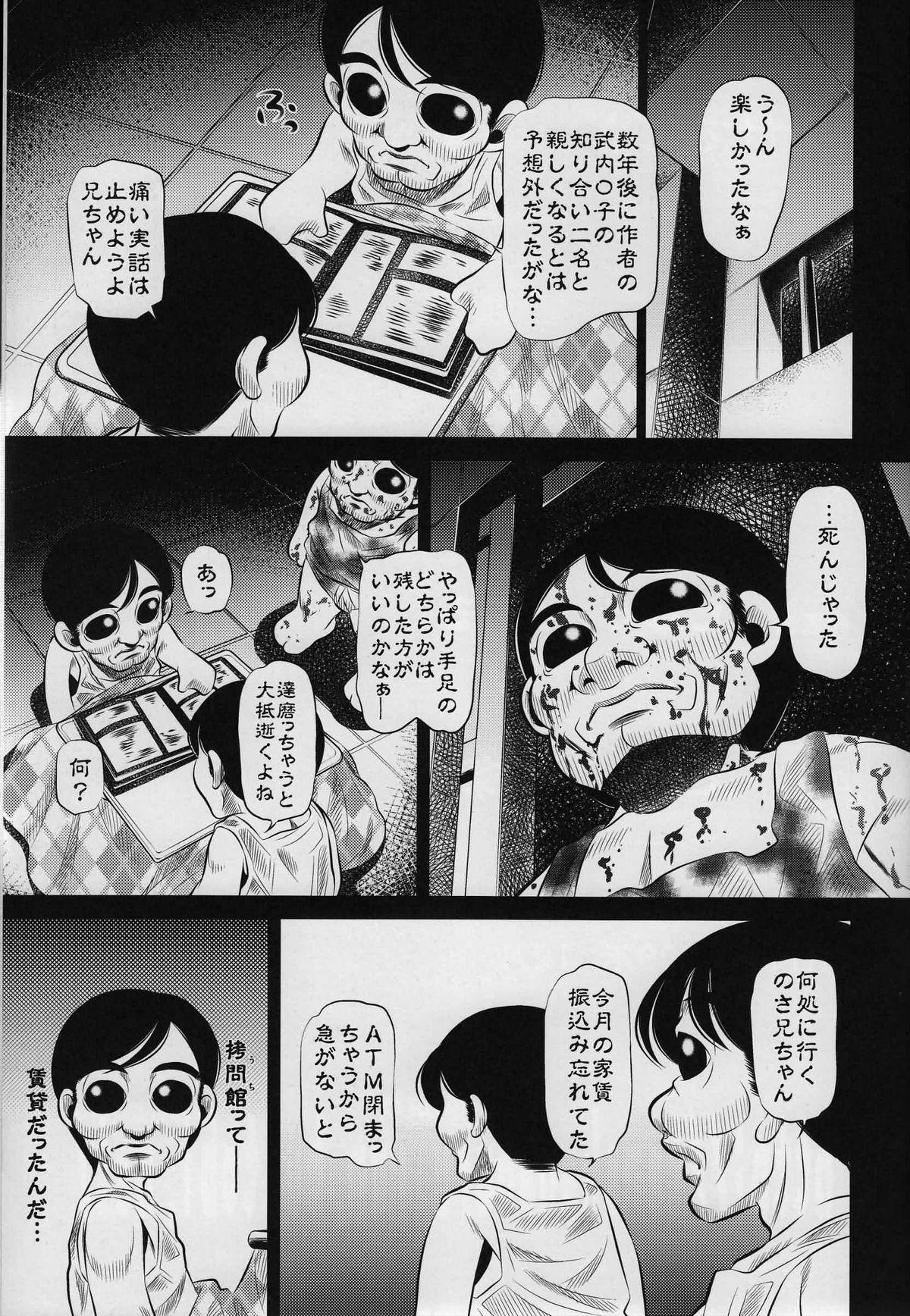 Goumon Kan Tsuki Usagi hen 24