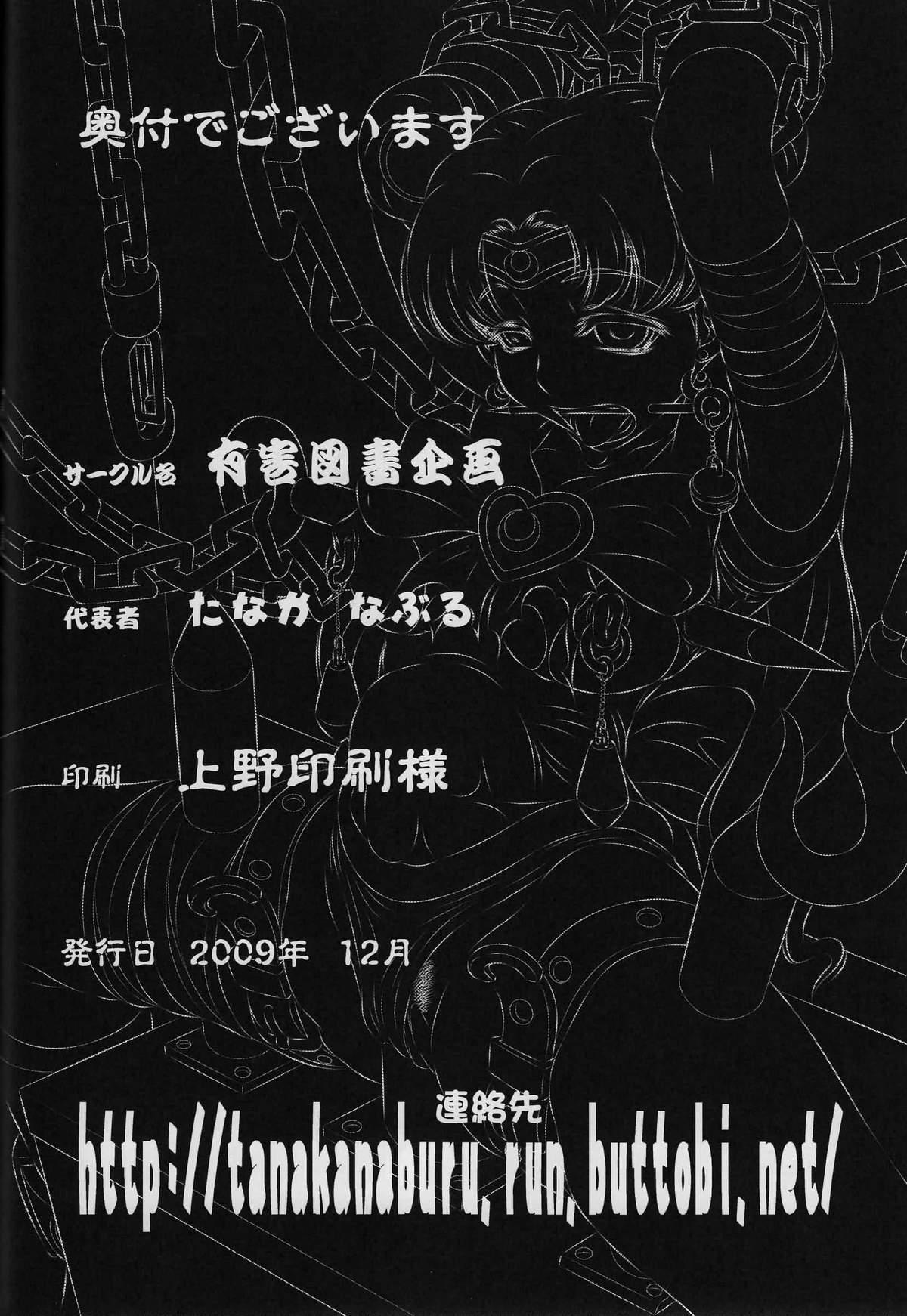 Goumon Kan Tsuki Usagi hen 25