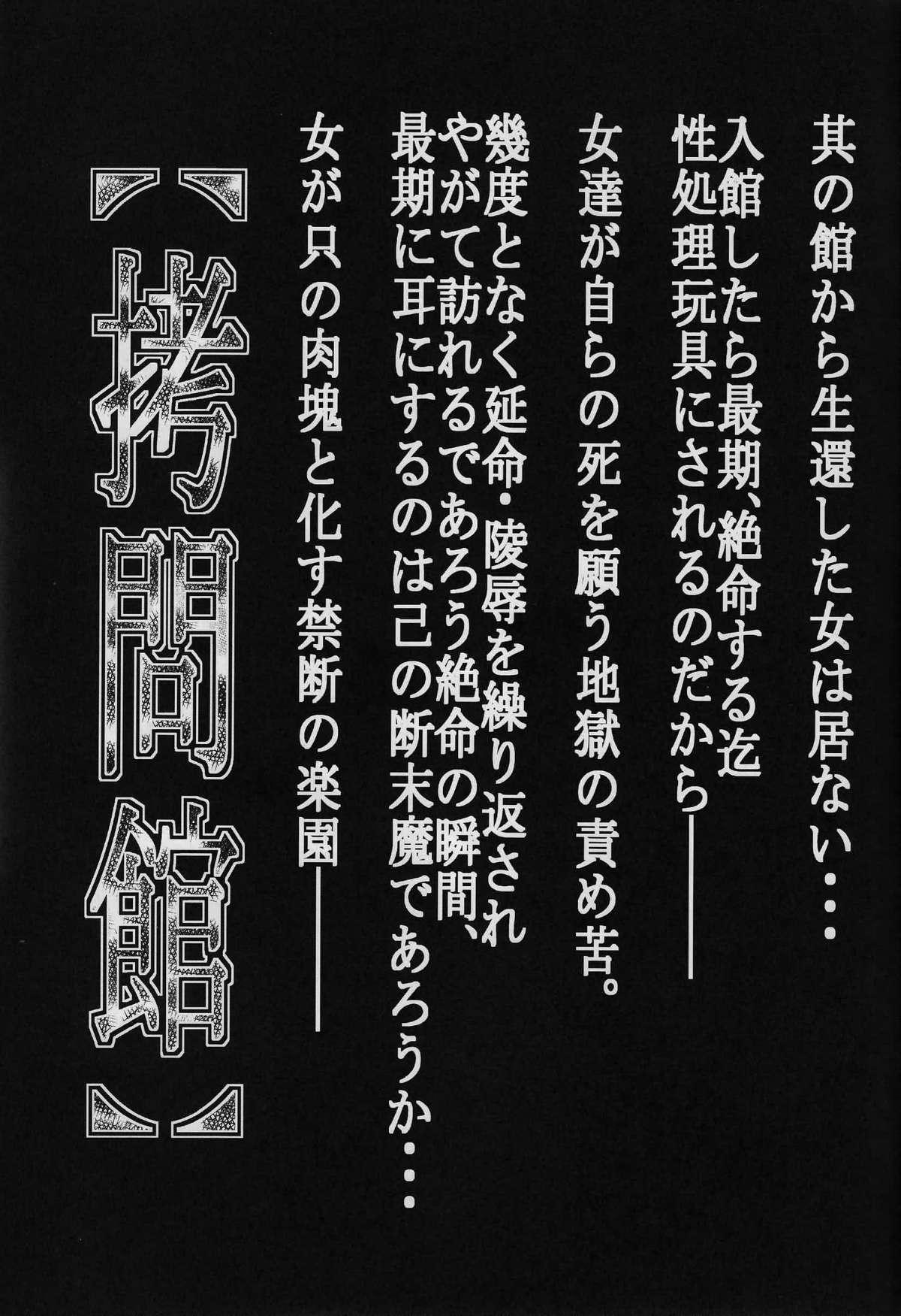 Goumon Kan Tsuki Usagi hen 2