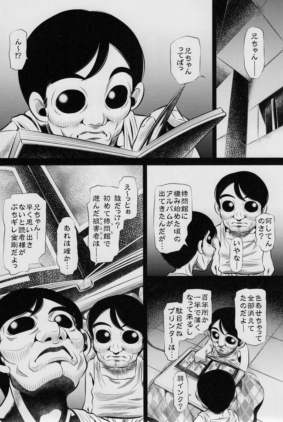 Goumon Kan Tsuki Usagi hen 3