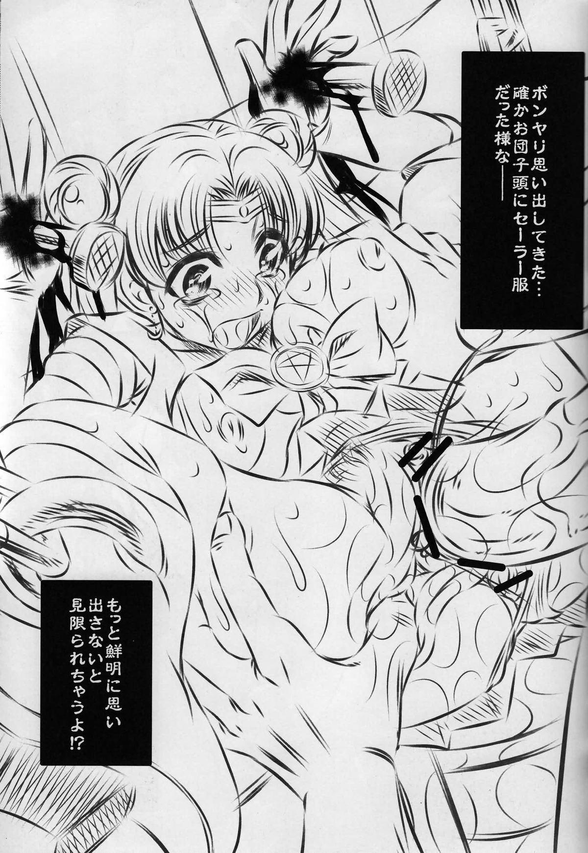 Goumon Kan Tsuki Usagi hen 4