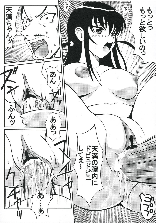 Nakadashi Scramble 7 16