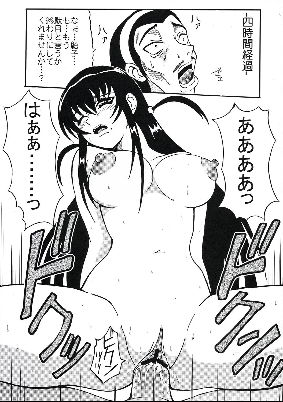 Nakadashi Scramble 7 17