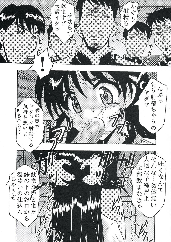 Nakadashi Scramble 7 23
