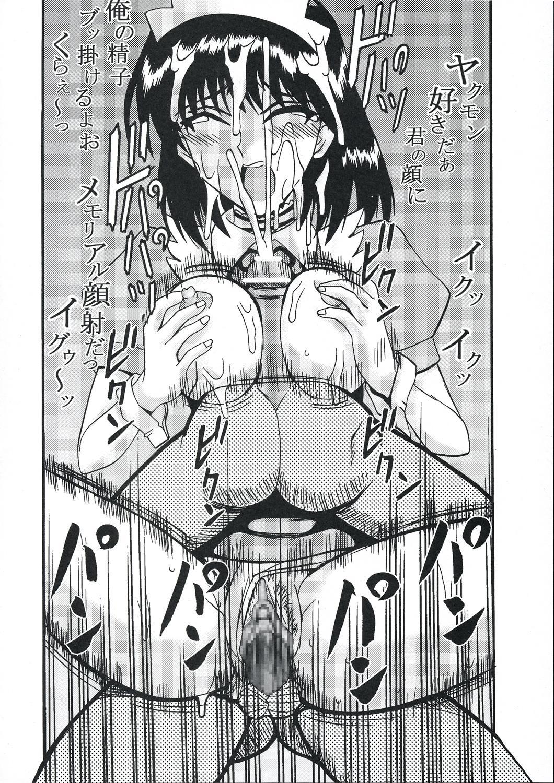 Nakadashi Scramble 7 30