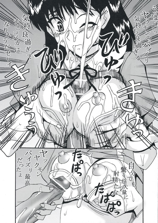 Nakadashi Scramble 7 31