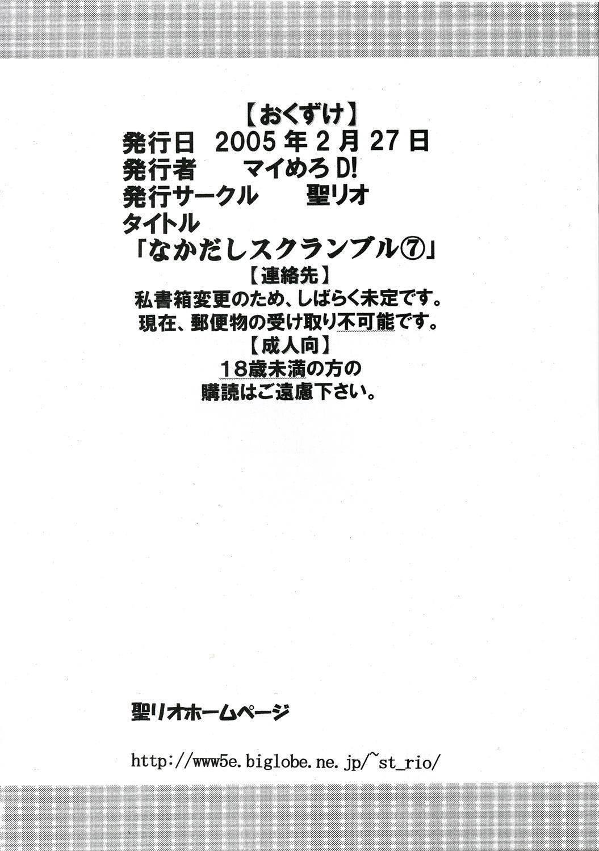 Nakadashi Scramble 7 55