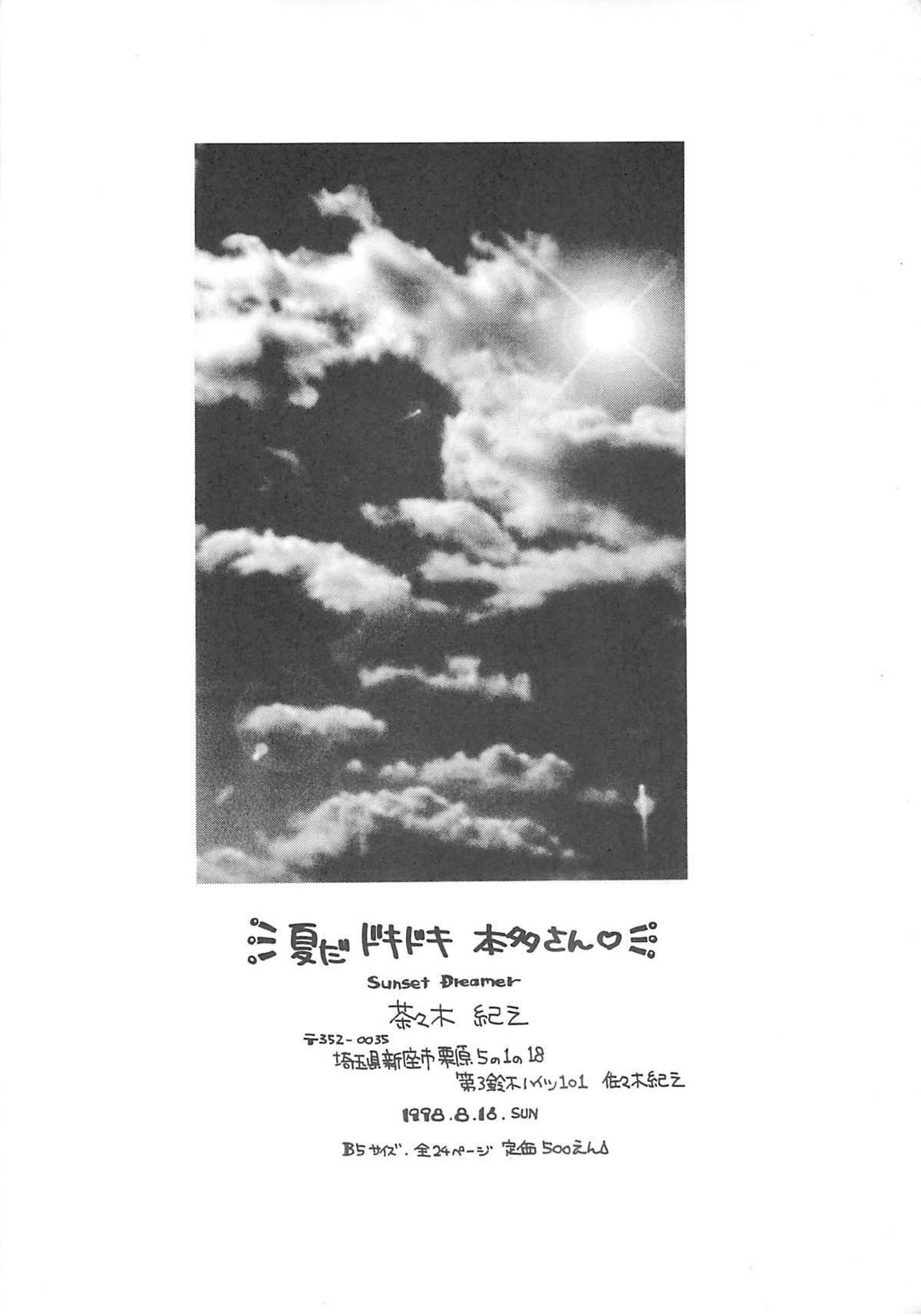 Natsu da Doki Doki Honda-san 21