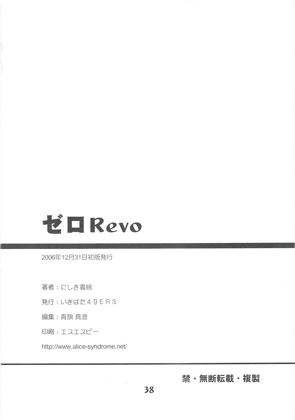 Zero Revo 36