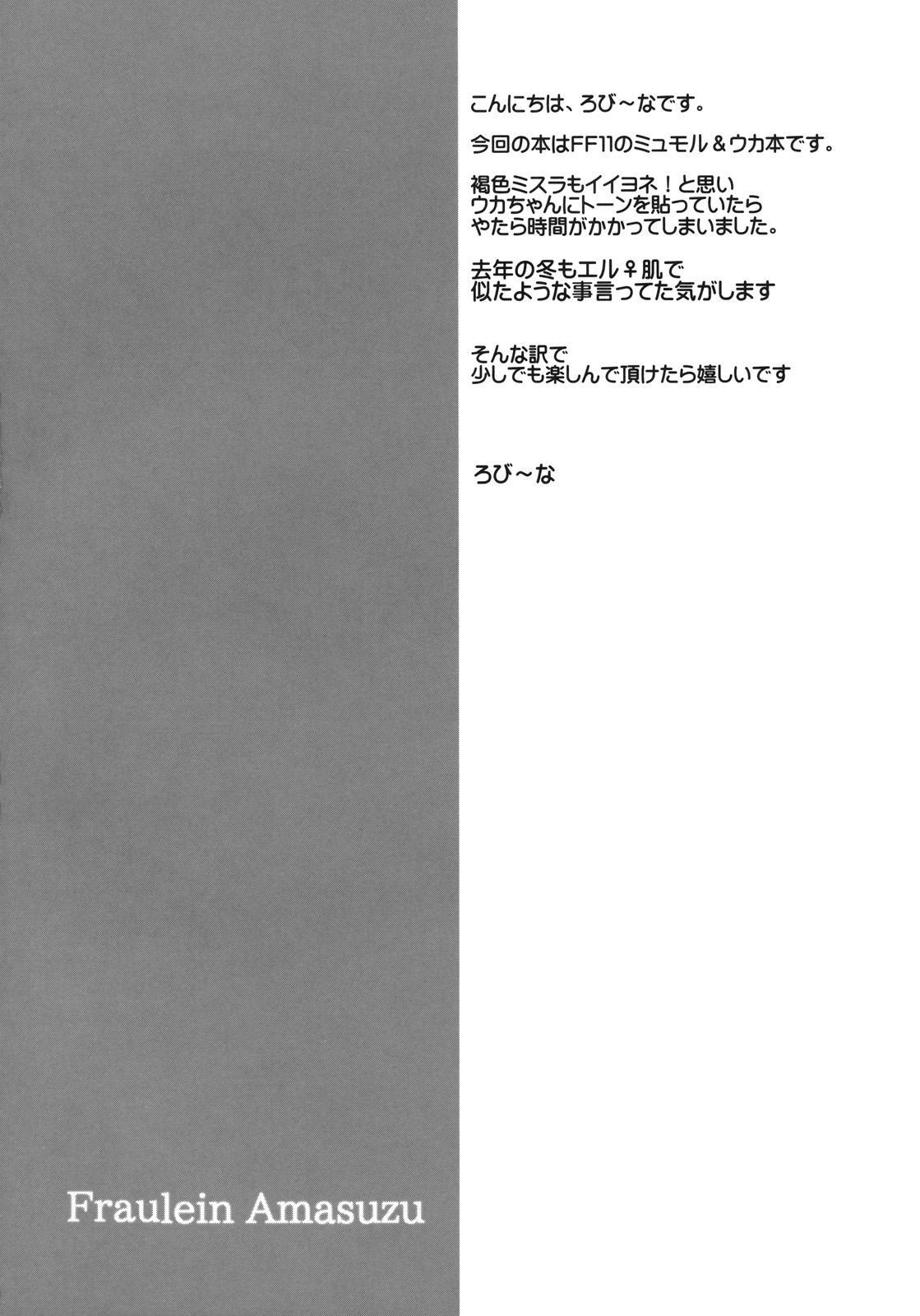 Fraulein Amasuzu 2