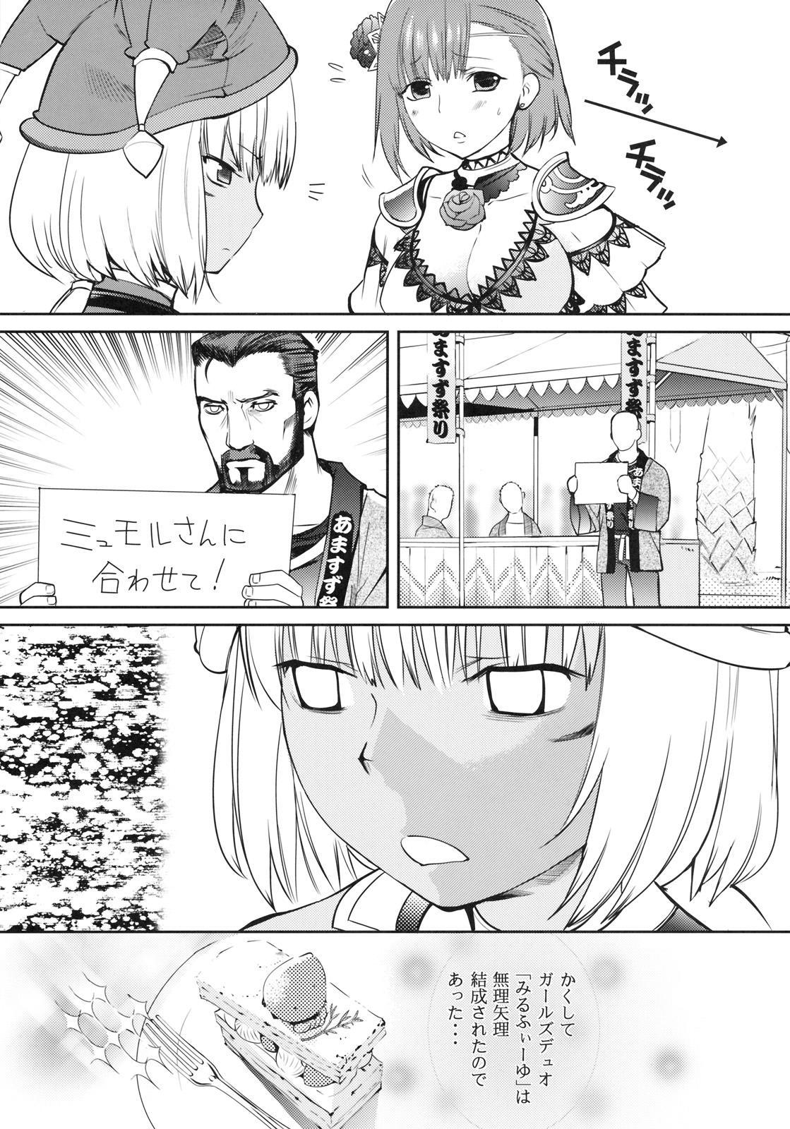 Fraulein Amasuzu 7