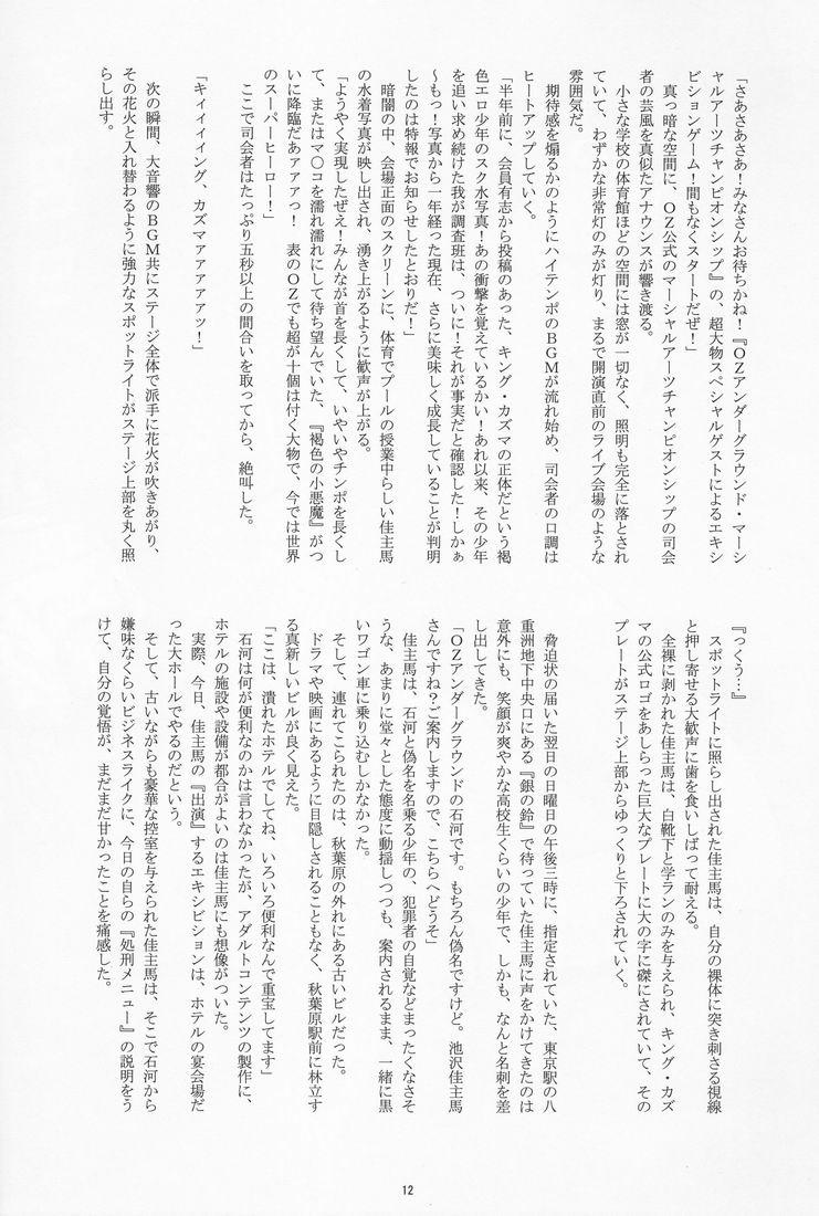 Takenokoya - OZ Sexual Martial Arts Championship 10